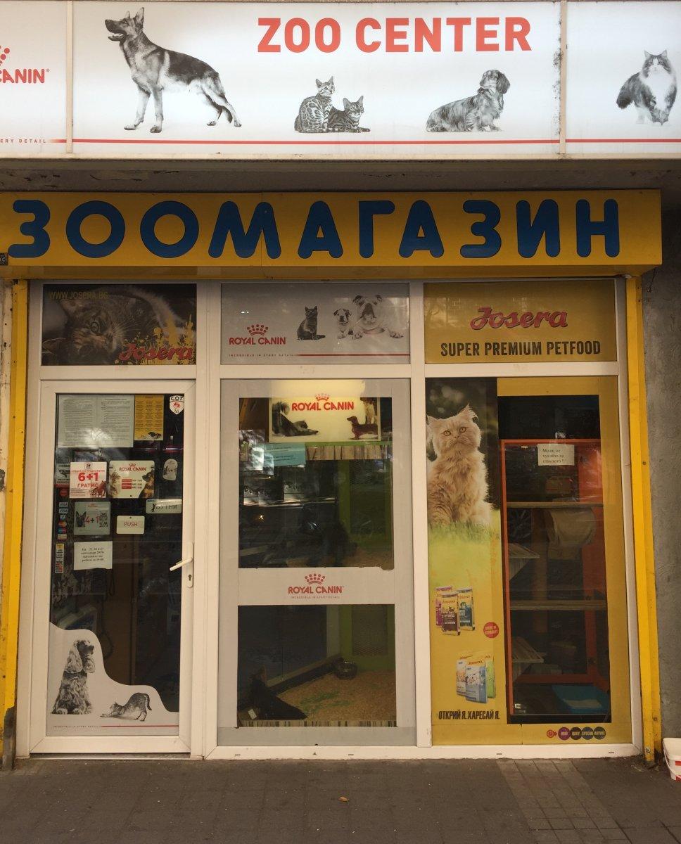 Зоомагазин ZOOCENTER СОЛУНСКА