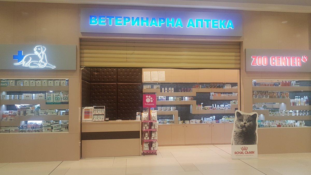Ветеринарна аптека ZOOCENTER Мол България